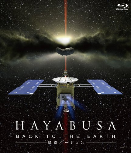 HAYABUSA -BACK TO THE EARTH- 帰還バージョン [Blu-ray]の詳細を見る