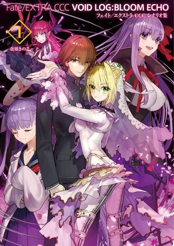 Fate/EXTRA CCC VOID LOG:BLOOM ECHO I【書籍】