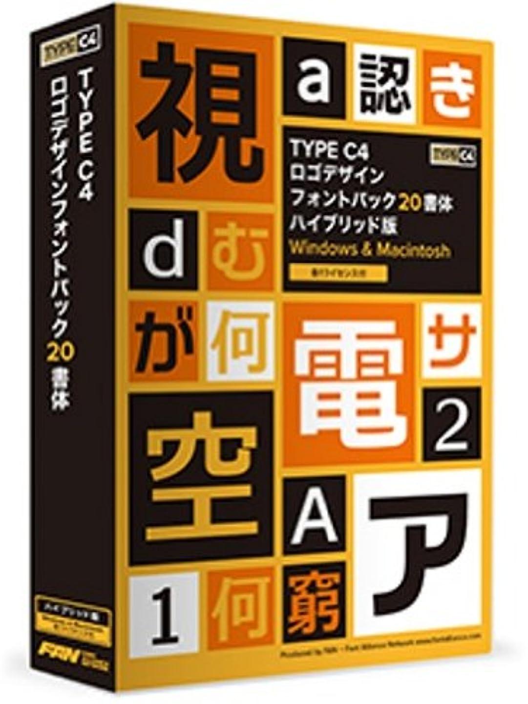 フォント?アライアンス?ネットワーク TYPE C4 ロゴデザインフォントパック 20書体 ハイブリッド版