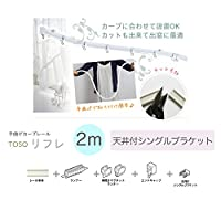 手曲げ カーテンレール TOSO ブラケットセット 2m 天井付シングル Z3K