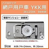 YKKの網戸用戸車。 ハイロジック 網戸用戸車 YKK用 3K12594 94448 [並行輸入品]