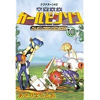 宇宙家族カールビンソンSC完全版(10) (アフタヌーンコミックス)