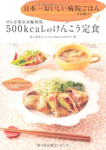 日本一おいしい病院ごはんを目指す!  せんぽ東京高輪病院 500kcal台のけんこう定食の詳細を見る
