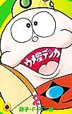 ウメ星デンカ(2) (てんとう虫コミックス)