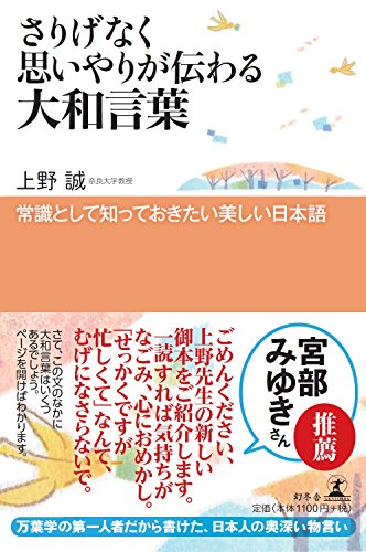 さりげなく思いやりが伝わる大和言葉 常識として知っておきたい美しい日本語の詳細を見る