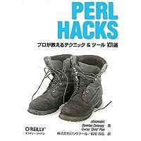 Perl Hacks ―プロが教えるテクニック & ツール101選