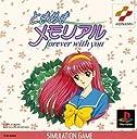 ときめきメモリアル THE BEST ~Forever With You~