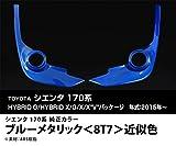 トヨタ シエンタ 170系 フロントサイド ガーニッシュ 2P ブルーメタリック フォグ回り 外装品 カスタム パーツ フォグライトトリム エアロ 専用設計 ドレスアップ アクセサリー TOYOTA