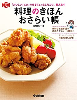[岩﨑啓子]の料理のきほんおさらい帳  「おいしい!」といわせるちょっとしたコツ、教えます 料理コレ1冊!