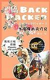 偽バックパッカー3 中国横断旅行記(鳳凰前編) 偽バックパッカー 中国横断旅行記