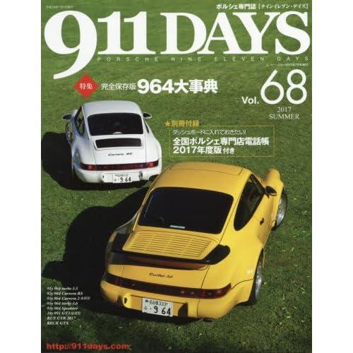 911DAYS(ナインイレブンデイズ)(68) 2017年 07 月号 [雑誌]: ムービー・スター 増刊