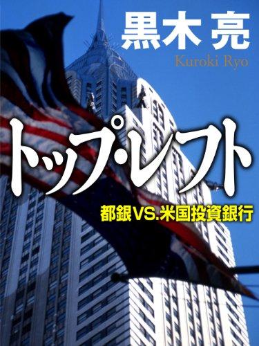 トップ・レフト 都銀vs.米国投資銀行の詳細を見る