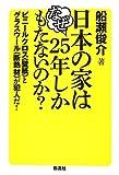 日本の家はなぜ25年しかもたないのか?―ビニールクロス(壁紙)とグラスウール(断熱材)が犯人だ!