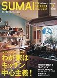 SUMAI no SEKKEI ( 住まいの設計 ) 2009年 07月号 [雑誌] 画像