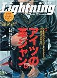 Lightning (ライトニング) 2009年 12月号 [雑誌]