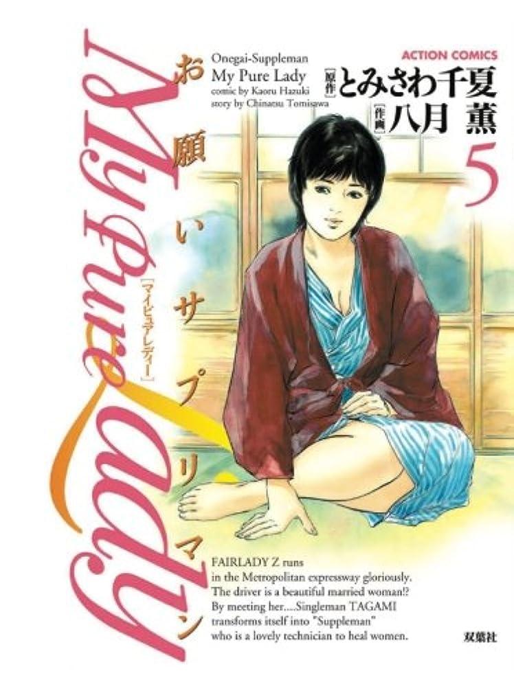 白菜ベルトミルMy Pure Lady(5) (漫画アクション)