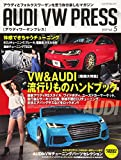 AUDI VW PRESS Vol.5 (メディアパルムック)