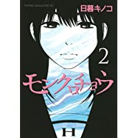 モンクロチョウ(2) (ヤンマガKCスペシャル)