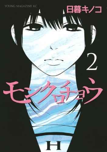 モンクロチョウ(2) (ヤンマガKCスペシャル)の詳細を見る