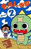 ティラノVS寺野 2 (てんとう虫コミックス)