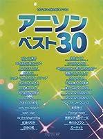 ワンランク上のピアノソロ アニソンベスト30 (ワンランク上のピアノ・ソロ)