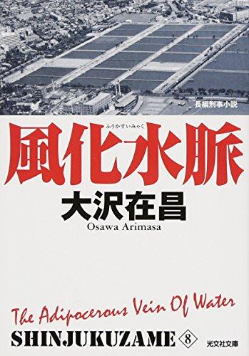 風化水脈 新装版: 新宿鮫8 (光文社文庫)の詳細を見る