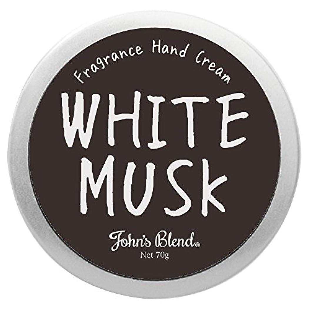 知っているに立ち寄るなんとなくドルノルコーポレーション John's Blend ハンドクリーム 保湿成分配合 OZ-JOD-1-1 ホワイトムスクの香り 70g