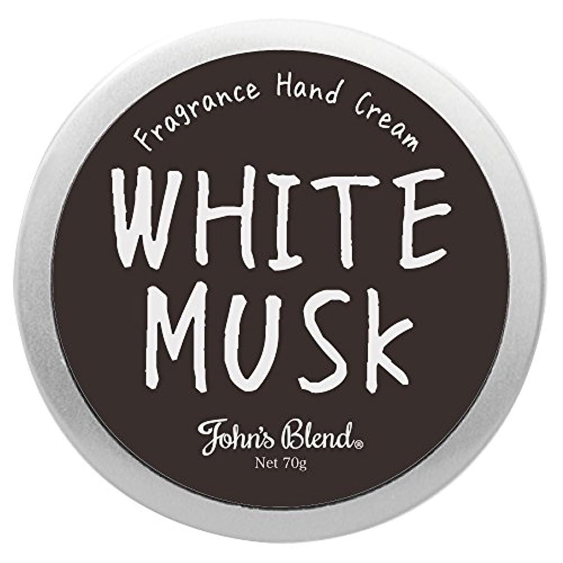 武装解除奇妙なハウジングJohns Blend ハンドクリーム 70g ホワイトムスク の香り OZ-JOD-1-1