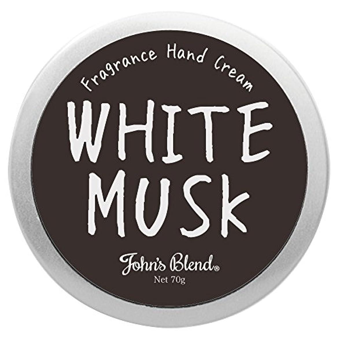 引き出す証明するブロンズJohns Blend ハンドクリーム 70g ホワイトムスク の香り OZ-JOD-1-1