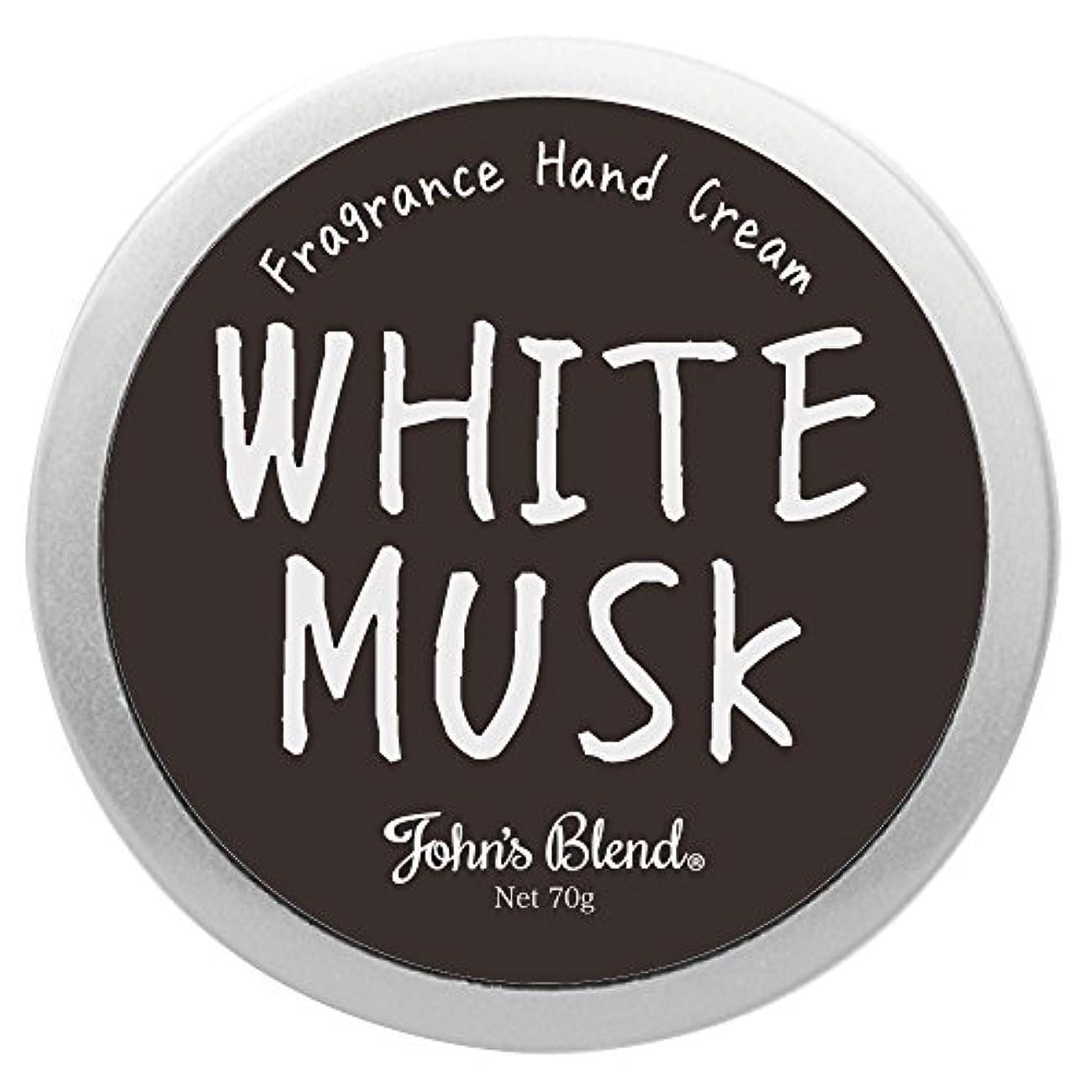 ボタン詩ポゴスティックジャンプJohns Blend ハンドクリーム 70g ホワイトムスク の香り OZ-JOD-1-1
