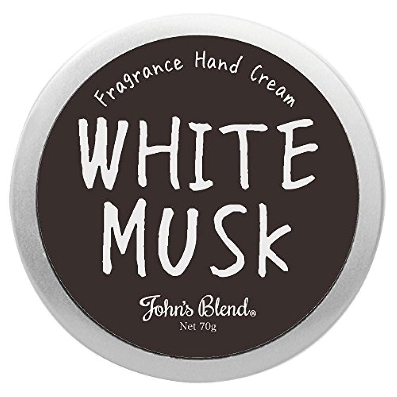Johns Blend ハンドクリーム 70g ホワイトムスク の香り OZ-JOD-1-1