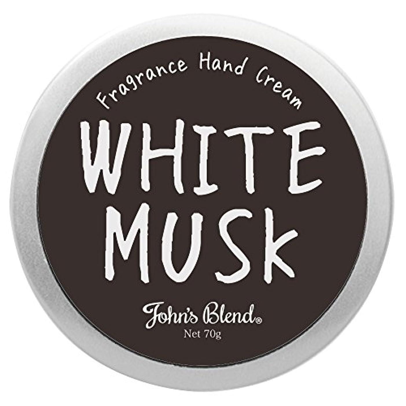 差し引くわずかな影Johns Blend ハンドクリーム 70g ホワイトムスク の香り OZ-JOD-1-1