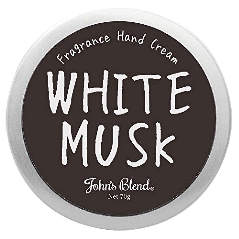カプラーリップ流行しているノルコーポレーション John's Blend ハンドクリーム 保湿成分配合 OZ-JOD-1-1 ホワイトムスクの香り 70g