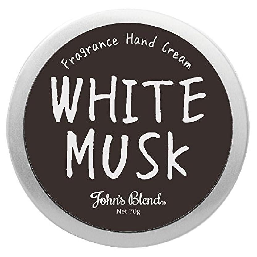 国歌調和のとれた便宜Johns Blend ハンドクリーム 70g ホワイトムスク の香り OZ-JOD-1-1