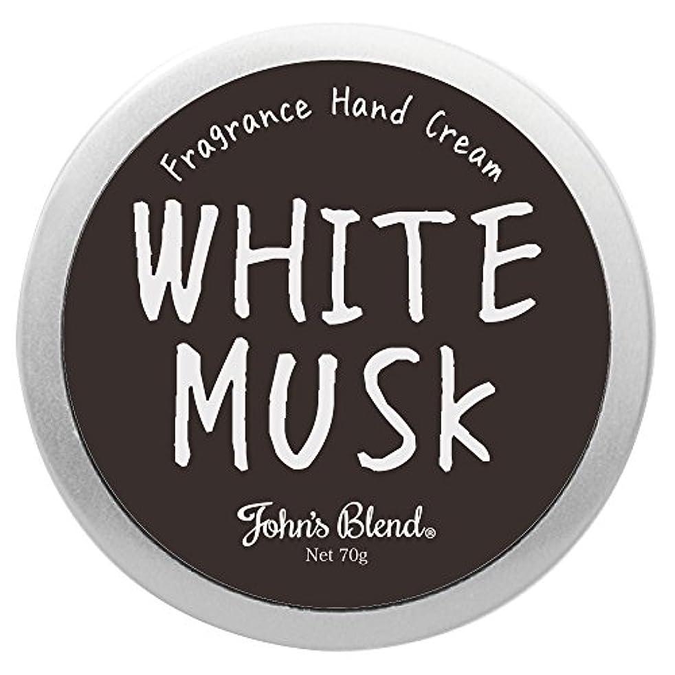 調整降臨役割Johns Blend ハンドクリーム 70g ホワイトムスク の香り OZ-JOD-1-1
