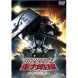 機動戦士ガンダム MSイグルー 2 重力戦線 2 [DVD]