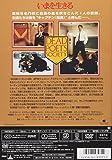 いまを生きる [DVD] 画像