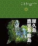 ことりっぷ 屋久島・鹿児島・霧島 (旅行ガイド)