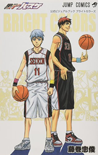 黒子のバスケ 公式ビジュアルブック BRIGHT COLORS (ジャンプコミックス)の詳細を見る