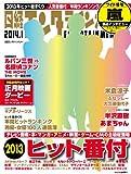 日経エンタテインメント! 2014年 1月号 [雑誌]