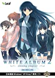 WHITE ALBUM2-closing chapter-