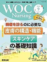 WOC Nursing Vol.4 No.9―WOC(創傷・オストミー・失禁)予防・治療・ケア 特集:褥瘡を診るのに必要な皮膚の構造・機能とスキンケアの基礎