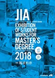 JIA EXHIBITION OF STUDENT WORKS FOR MASTER'S DEGREE 2018 JIA関東甲信越支部大学院修士設計展