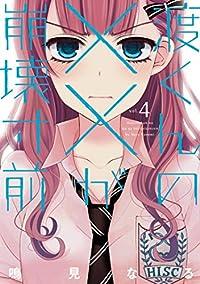 渡くんの××が崩壊寸前(4) (ヤングマガジンコミックス)