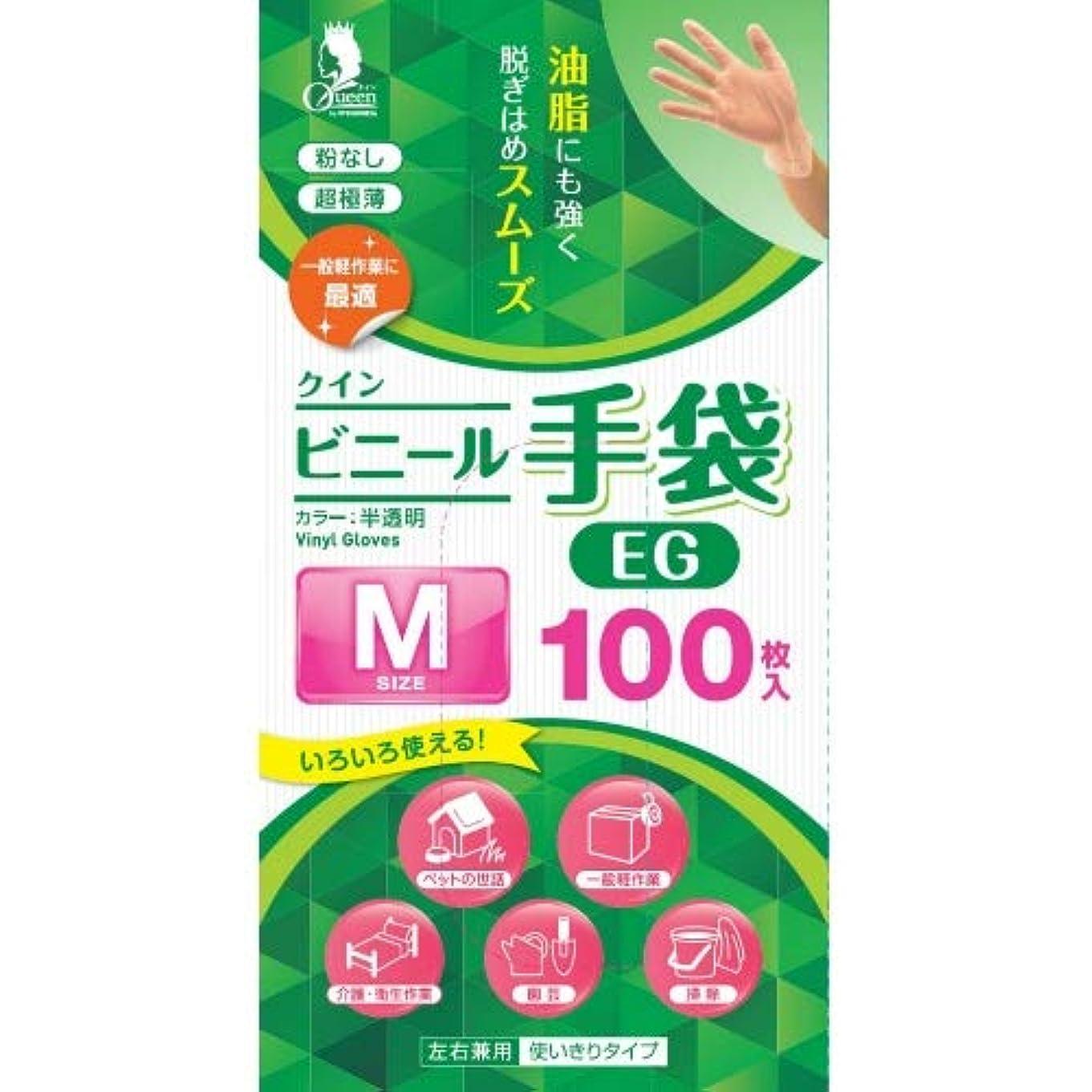 間に合わせフェザー正午宇都宮製作 クイン ビニール手袋 EG 粉なし 100枚入 Mサイズ