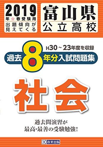 富山県公立高校過去8年分(H30―23年度収録)入試問題集社会2019年春受験用(実物紙面の教科別過去問) (公立高校8ヶ年過去問)