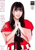 【矢吹奈子】 公式グッズ HKT48 大感謝祭限定 特製個別ポスター
