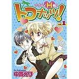 アブナイH娘♪ トコナッツ!(1) (MiChao!コミックス)