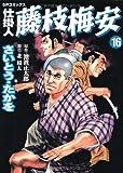 仕掛人藤枝梅安 16 (SPコミックス)