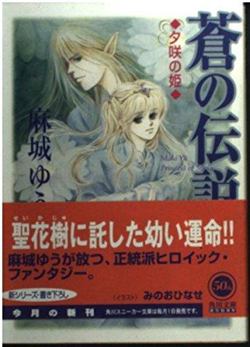 蒼の伝説―夕咲の姫 (角川スニーカー文庫)の詳細を見る